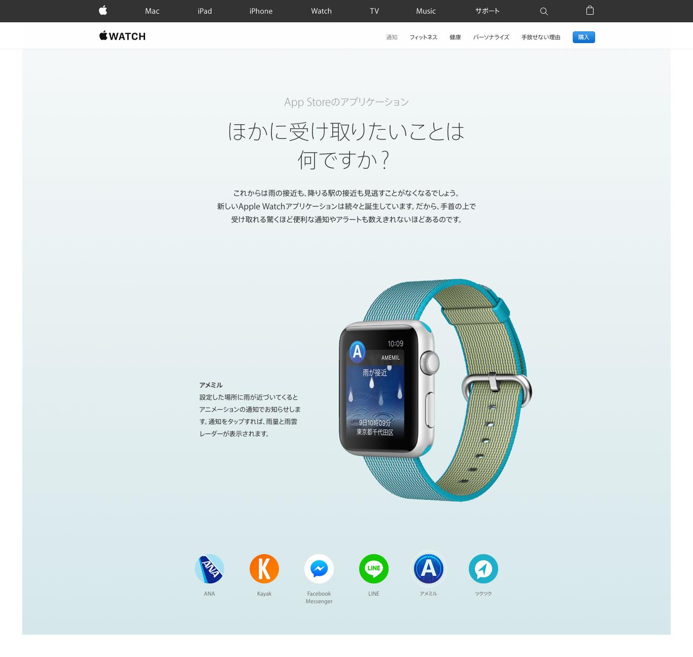 Apple公式サイトで「アメミル」アプリが紹介されている写真