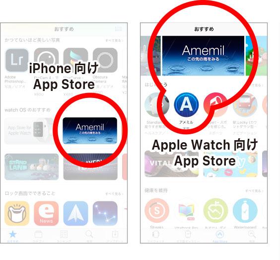アメミル、iPhone/Apple watch app storeでの表示