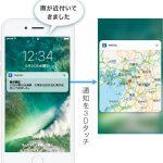 iOS 10/watchOS 3に対応したリアルタイム降雨情報ARアプリ「アメミル(Amemil)」