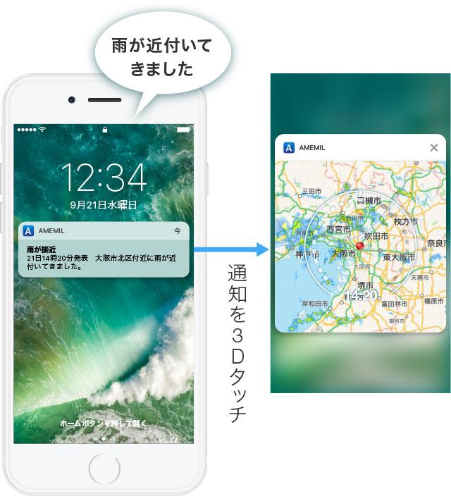 アメミル、iOS10に対応した通知表示