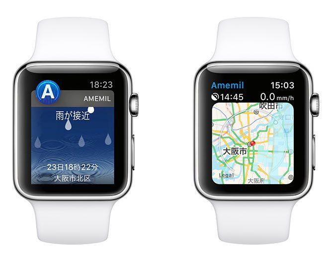 アメミル、watchOS 3での画面表示