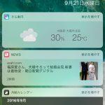 iOS 10/watchOS 3に対応したお天気アプリ「そら案内」