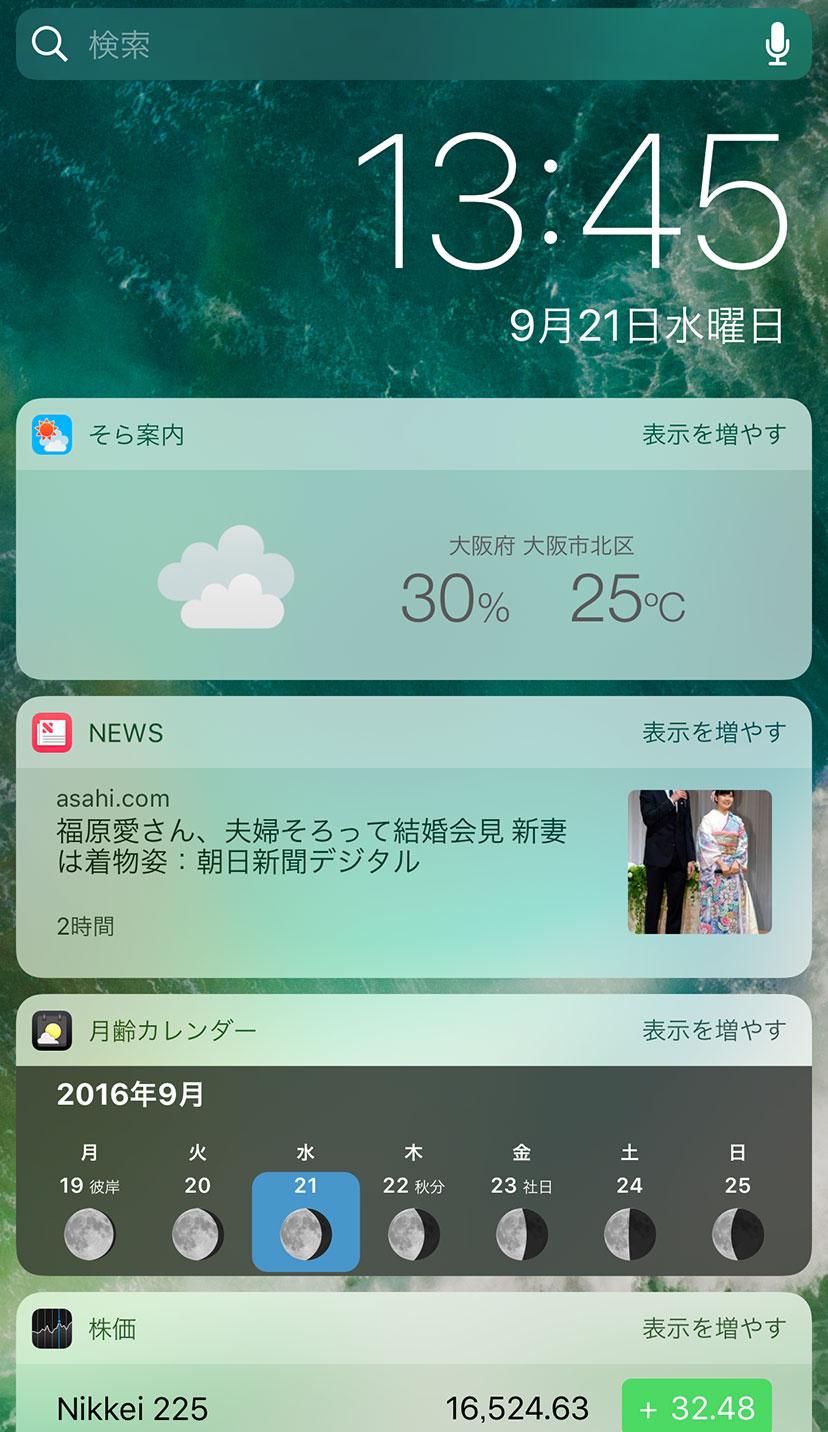 そら案内、iOS10でのウィジェットコンパクト表示