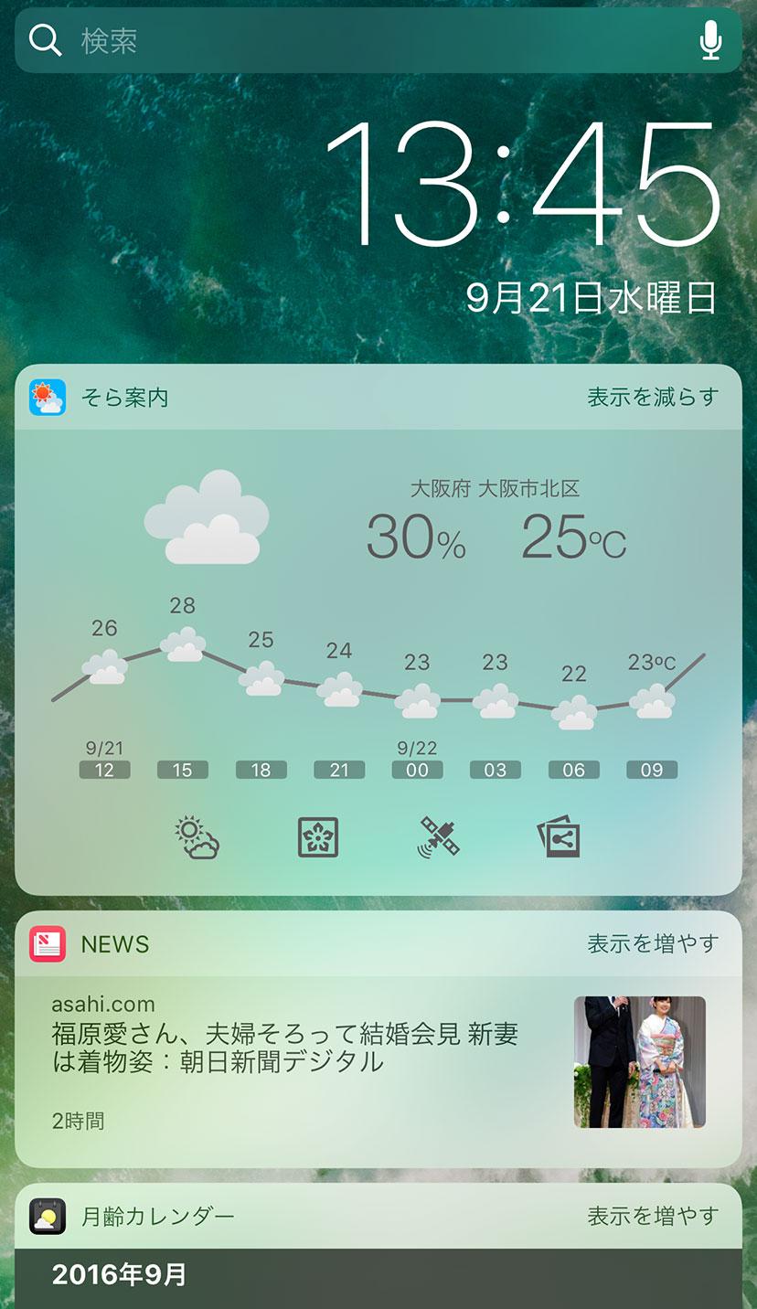 そら案内、iOS10でのウィジェットフル表示