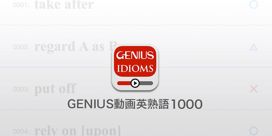 iPhone/iPad英語学習アプリGENIUS動画英熟語1000