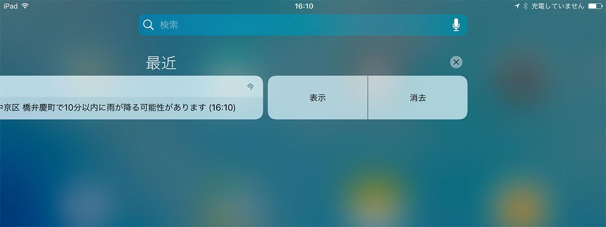 そらレーダーv3.0の通知機能、iPad版