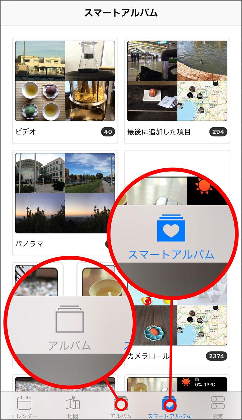 Pictreamアプリのアルバム表示