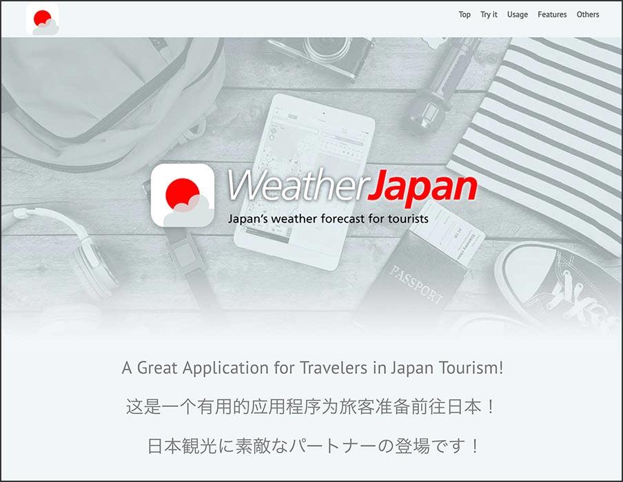 WeatherJapan公式ウェブサイト