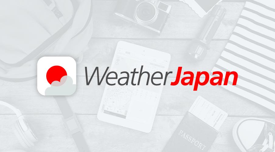 モバイルアプリWeatherJapan