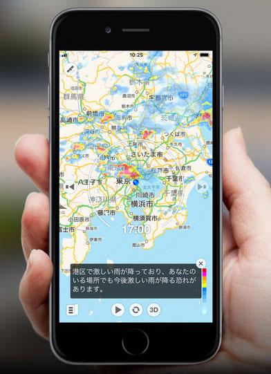 アメミルアプリ、AI解説のスクリーンショット