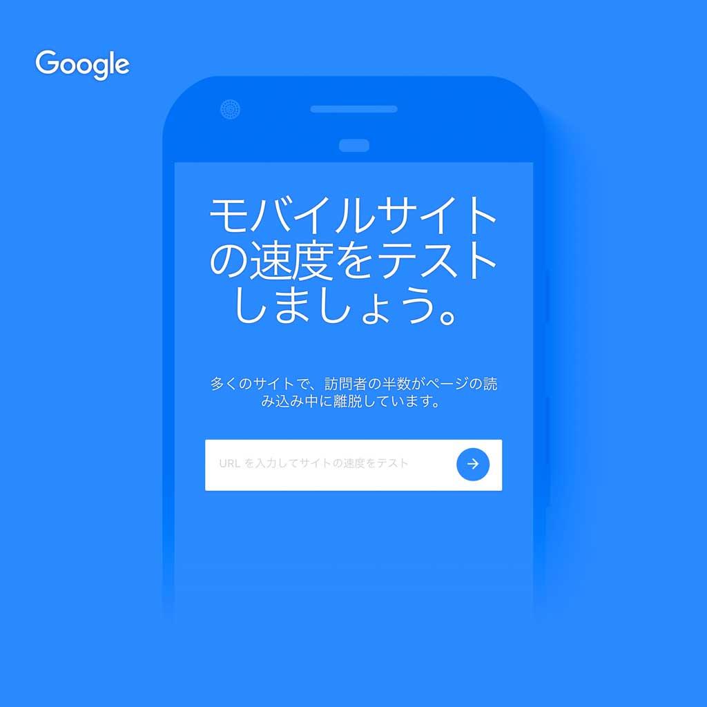 Googleモバイルサイト速度テストのトップページ