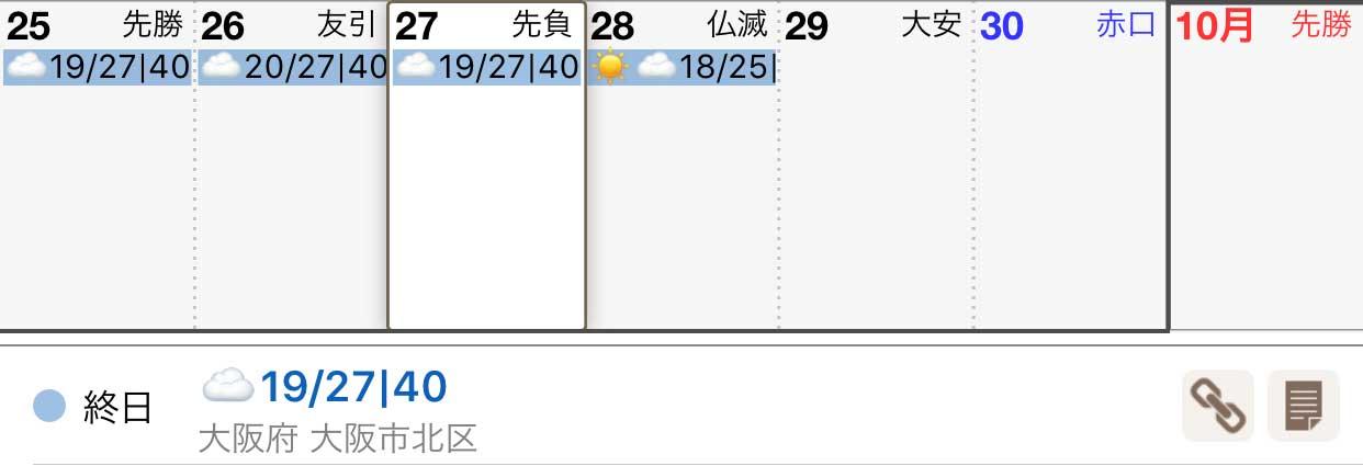 そら案内、カレンダー表示の変更後の写真