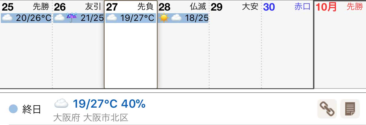 そら案内、カレンダー表示の変更前の写真