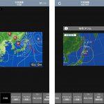 天気アプリ「そら案内(iOS版)」がiOS 11に対応