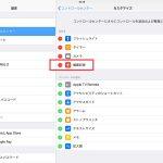 iOS 11にアップデートしたiPad Proで画面収録機能を使って動画を作成してみました