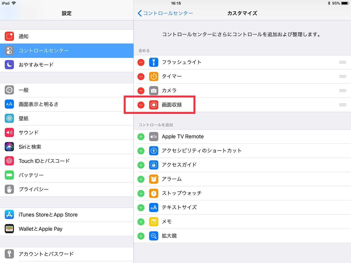 control center settings on iOS 11 for iPad