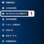 iOSアプリ「アメミル」アップデートとApp Storeへの掲載