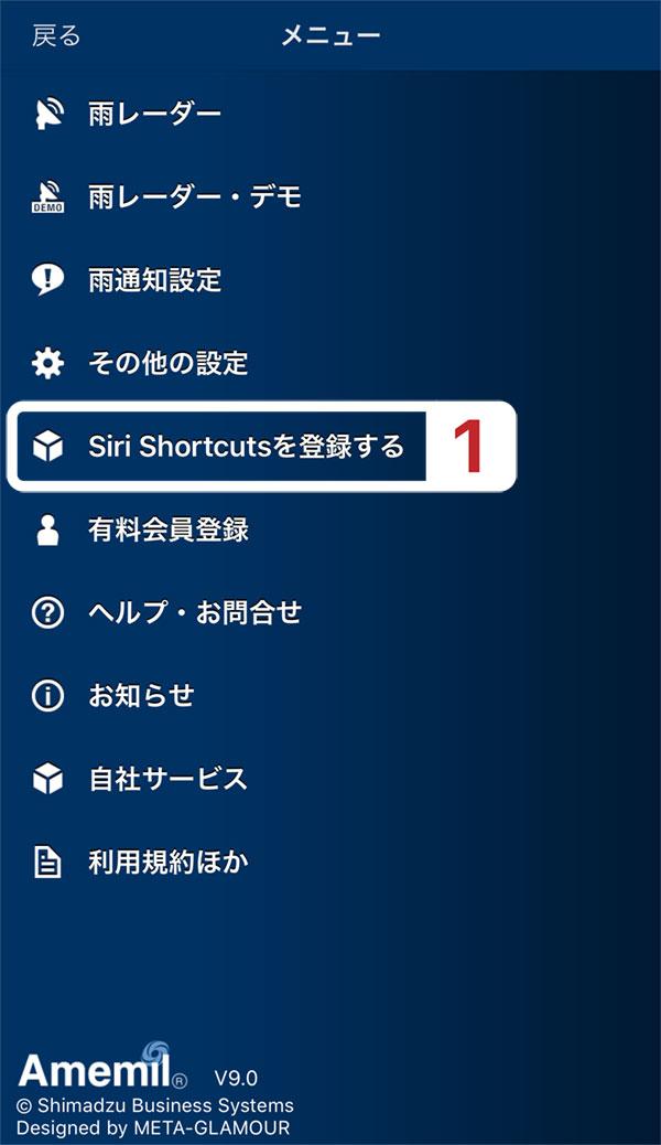 アメミルSiri Shortcuts設定手順1