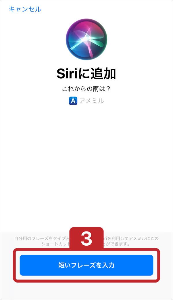 アメミルSiri Shortcuts設定手順3
