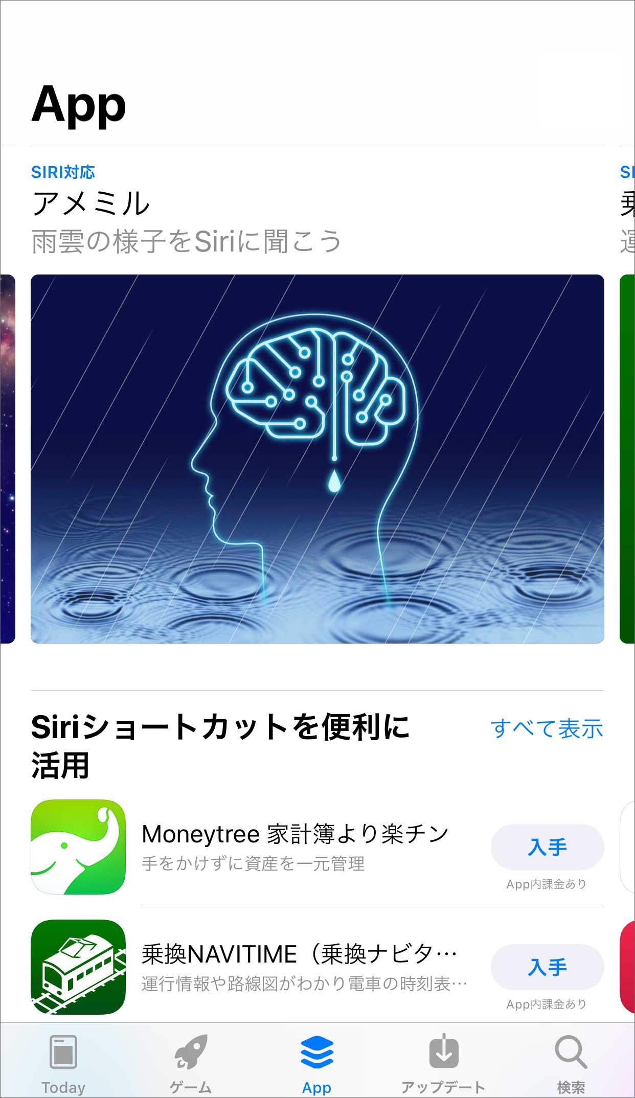 iOS App StoreのAppタブにアメミルがフィーチャーされたスクリーンショット