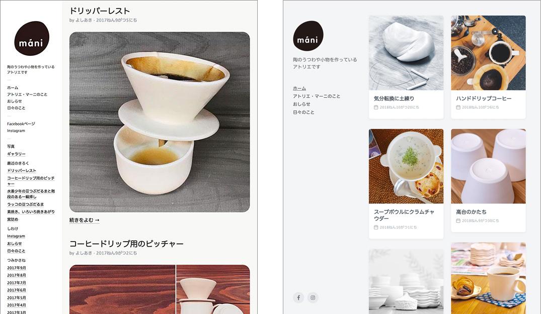 ウェブサイトデザイン新旧比較