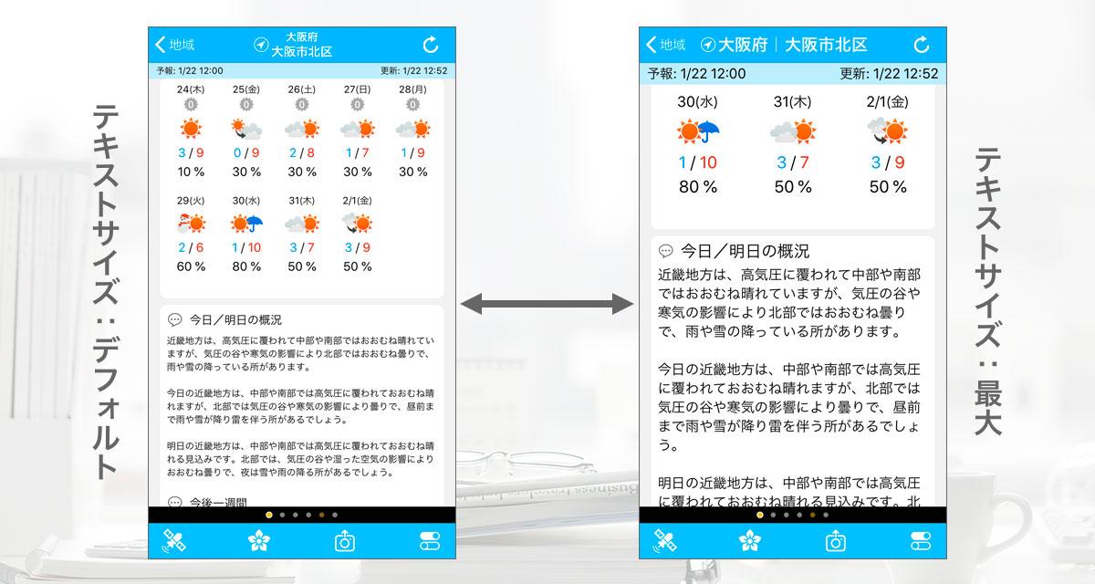 そら案内iOS版、Dynamic Typeへの対応