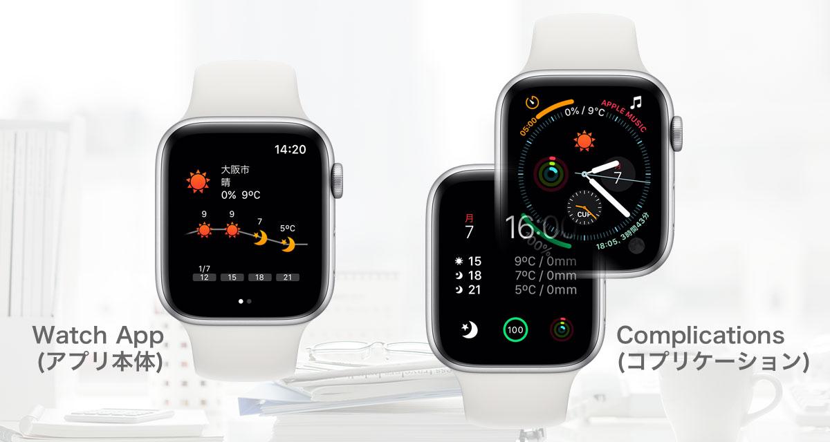 そら案内iOS版Apple Watch Series 4にも対応