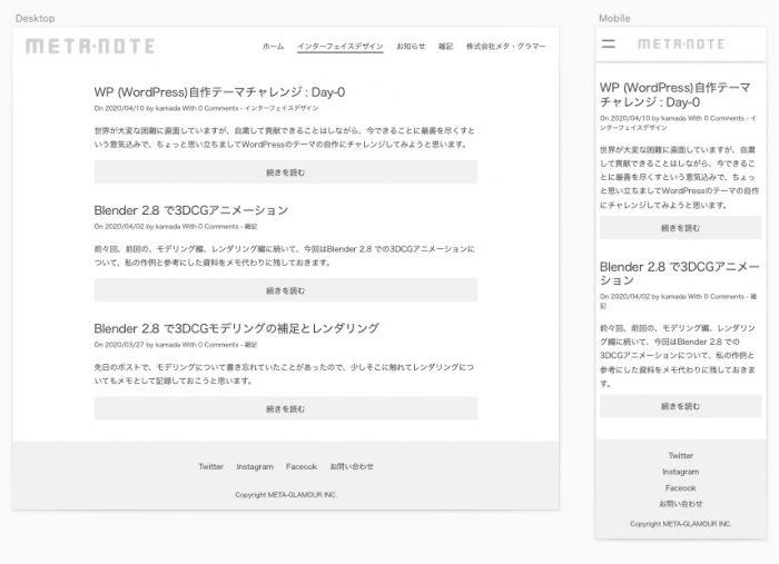 新しく制作するWordPressテーマのデザイン