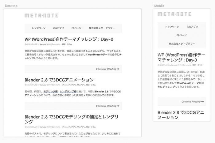 現行版のWordPressテーマデザイン