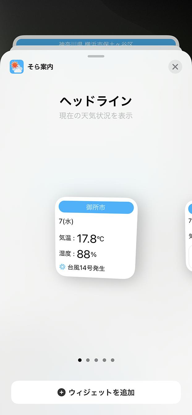 iOS 14でそら案内のウィジェットリストを表示している画面