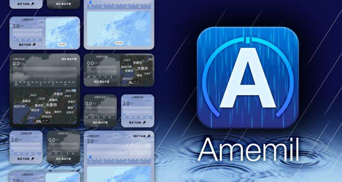 新しいウィジェットとApp Clipに対応したiOSアプリ「アメミル」のイメージ画像