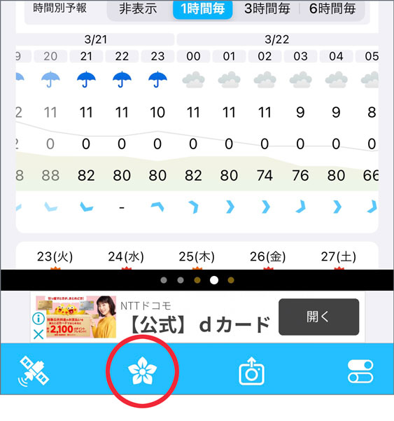 そら案内(iOS版)のツールバーのスクリーンショット