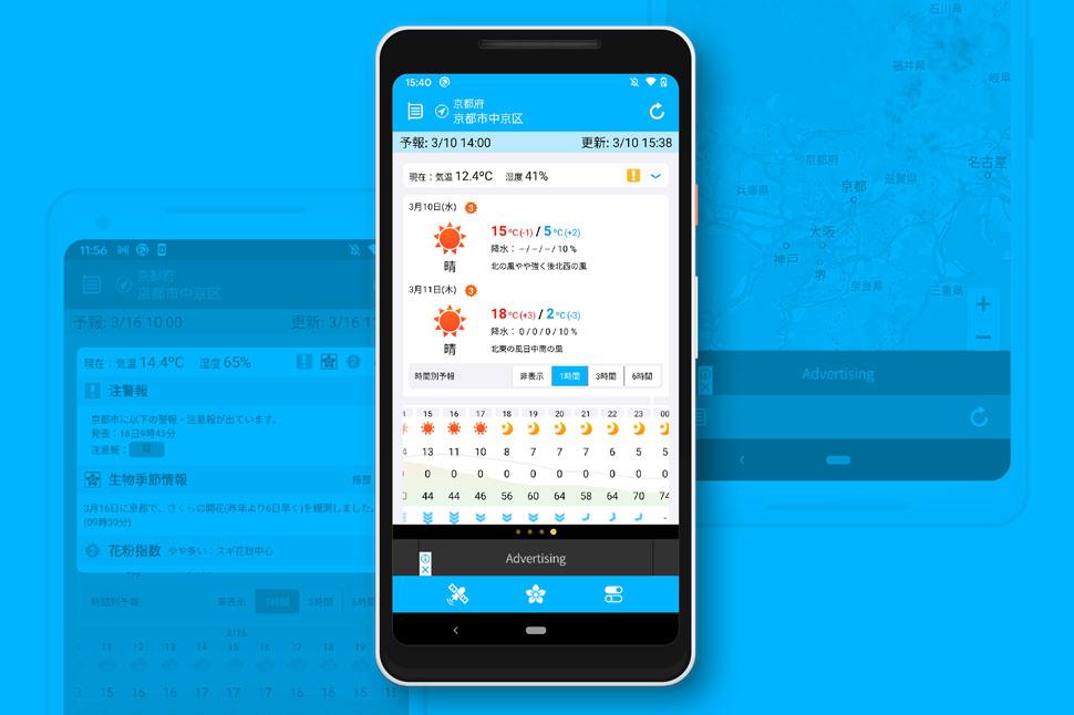 そら案内 Android版のイメージカット